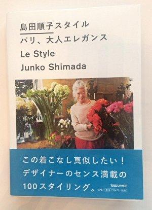 junkoshimadabook