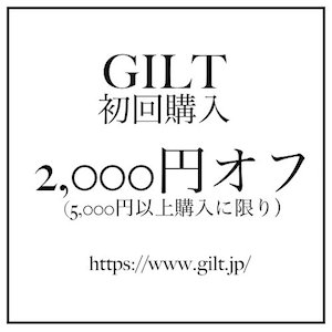 GILT_COUPON_small.jpg