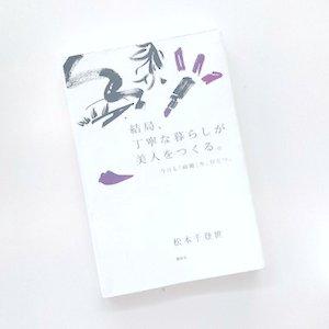 bijinwotsukuru_20170626120546662.jpg