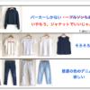 クローゼットマップ2019SS★ベイシックエリア編