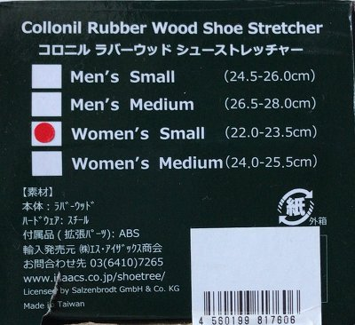collonil_shoestretcher11.jpg