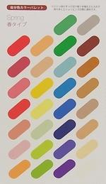 colorharu.jpg