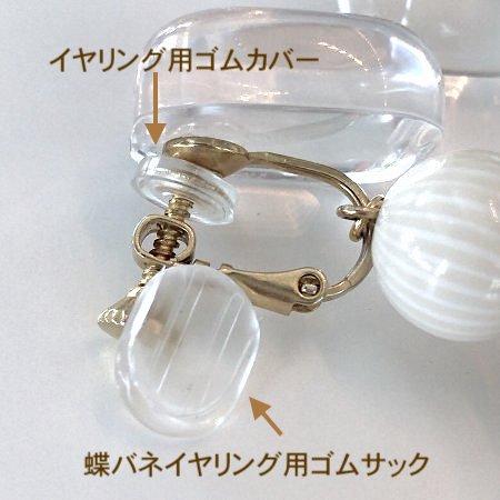earring_cover6.jpg