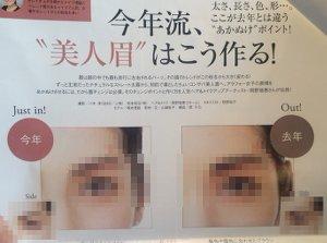 eyebrrow201610143.jpg