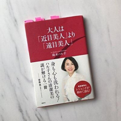 haruko_suzuki1.jpg