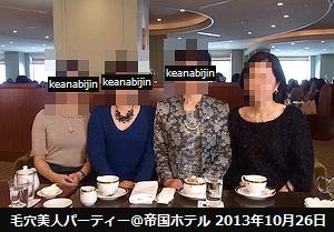 keanabijin20131026.jpg