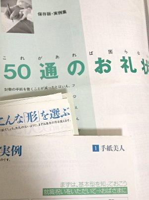 letter_midori4.jpg
