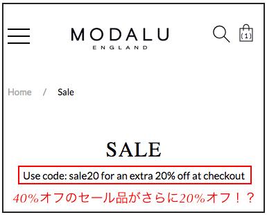 modalu_sale20_1.png