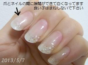 nail20130507.jpg