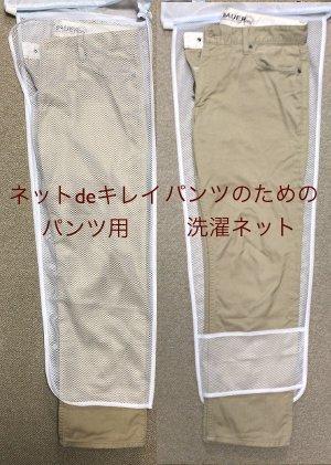 pants_net5.jpg