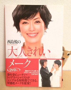 shiseidootonamake.jpg
