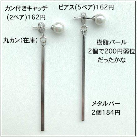 silver_bar_pearl_pierce4.jpg