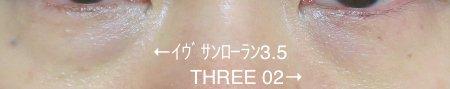 three_consealer7.jpg